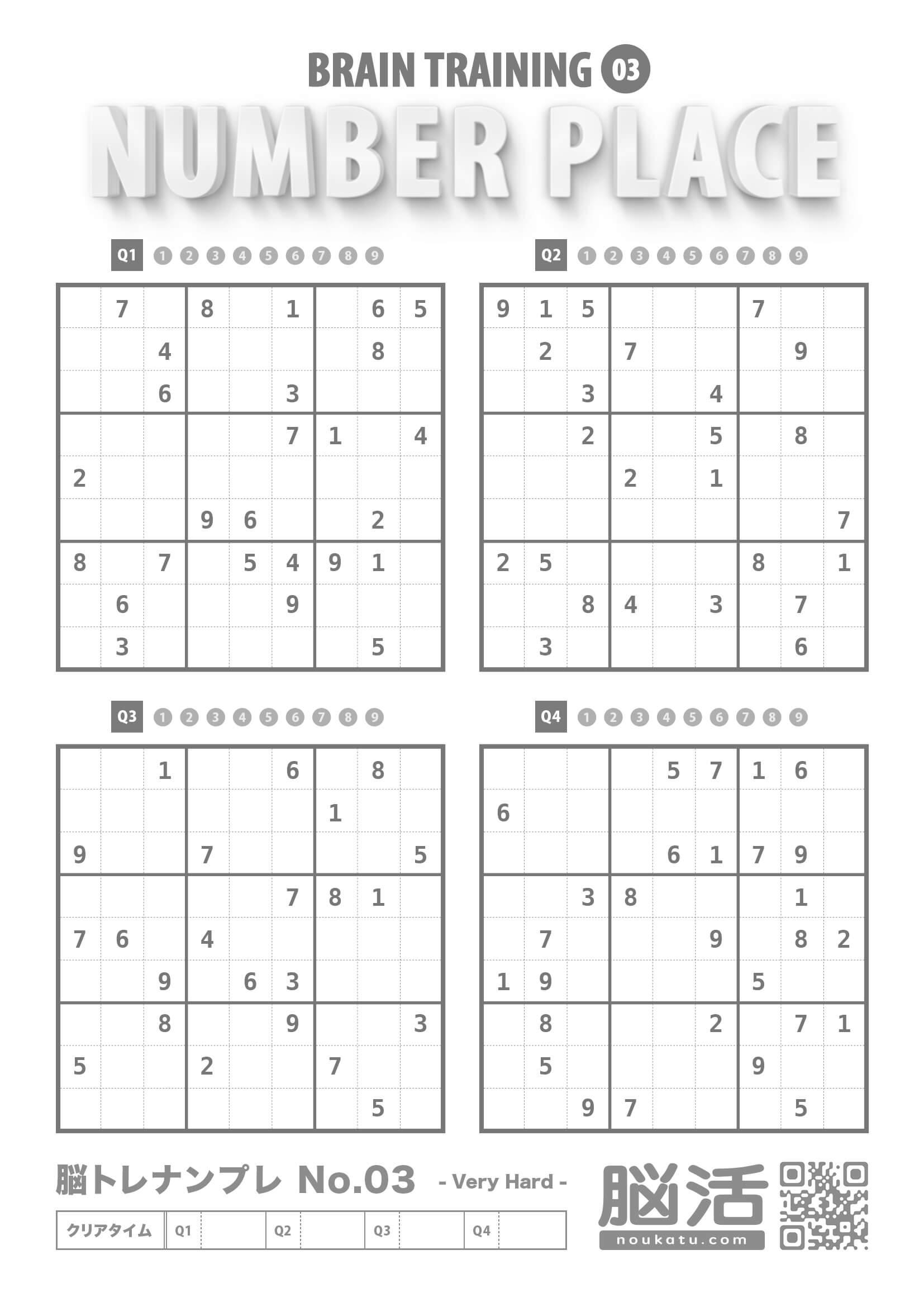 数独無料印刷sudoku03