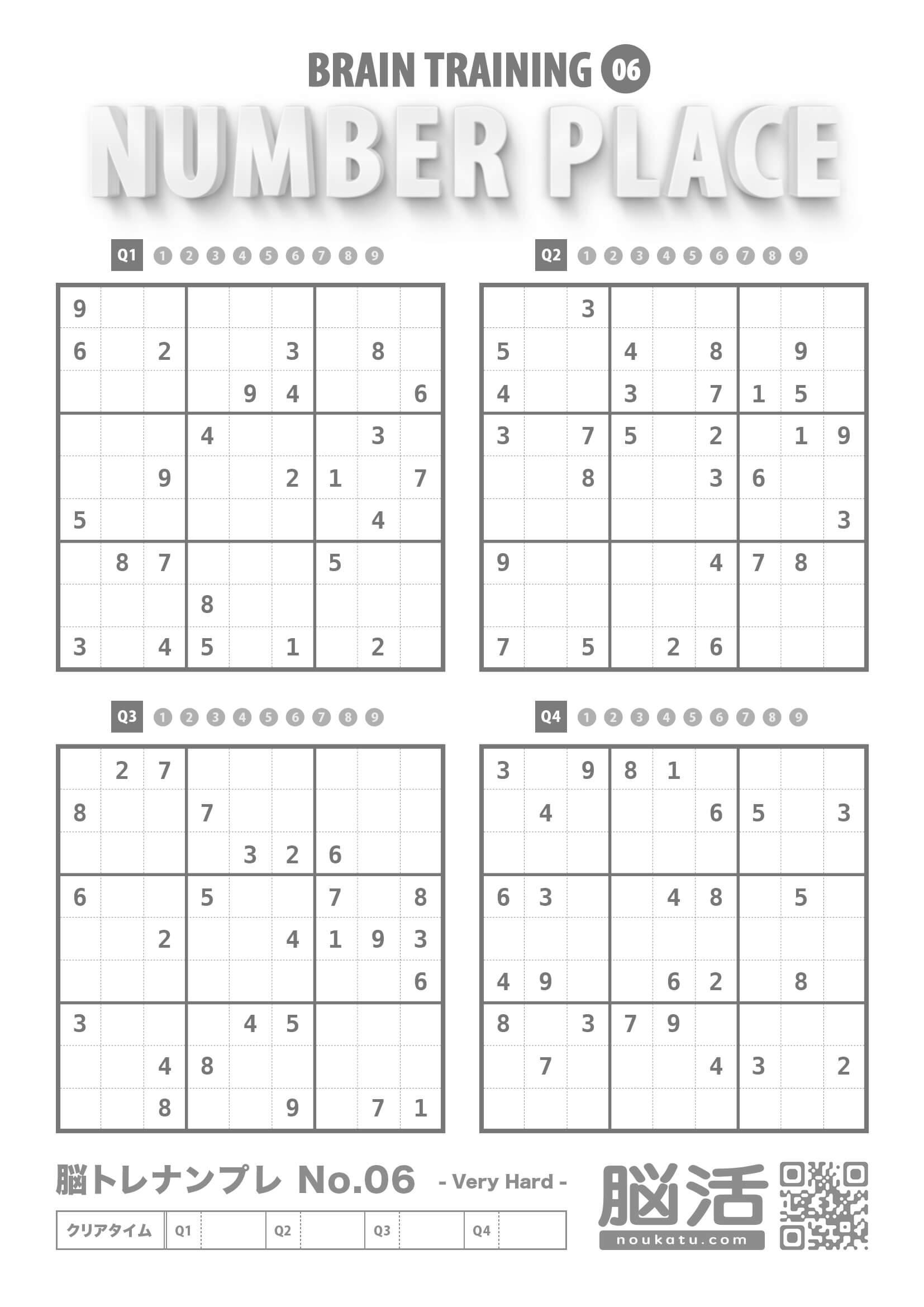 数独無料印刷sudoku06
