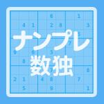ナンプレ(数独)無料印刷【No.14】Free Printable Sudoku