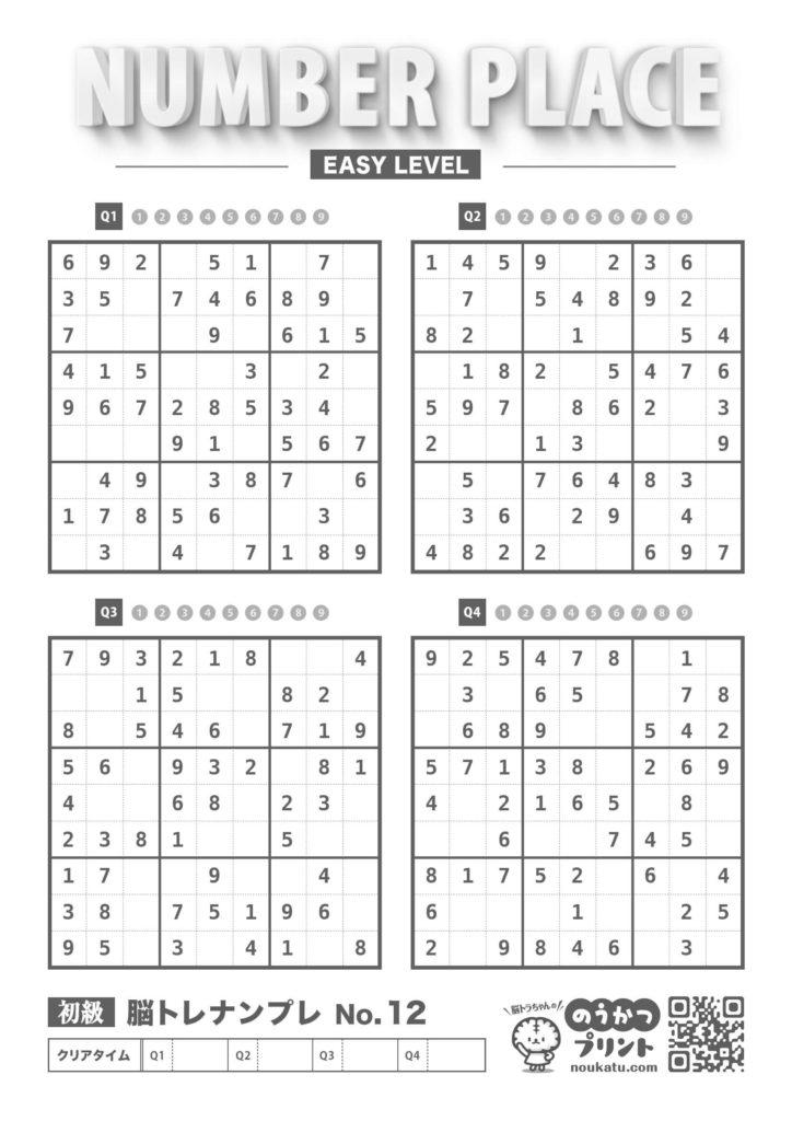 ナンプレ(数独)無料プリント12_EASY